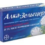 Таблетки от похмелья самые эффективные, название, шипучие