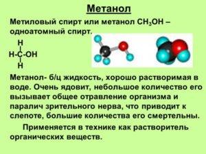 Что такое метанол и чем он опасен